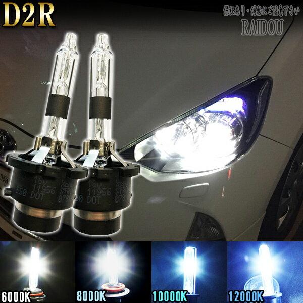 ライト・ランプ, ヘッドライト  H9.7H12.7 UCF2021 D2R HID