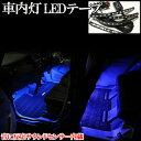 レクサス CT ルームランプ LED 車内灯