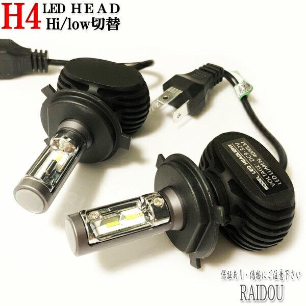ライト・ランプ, ヘッドライト  H6.7-H8.9 BH H4 HiLo LED 6500k