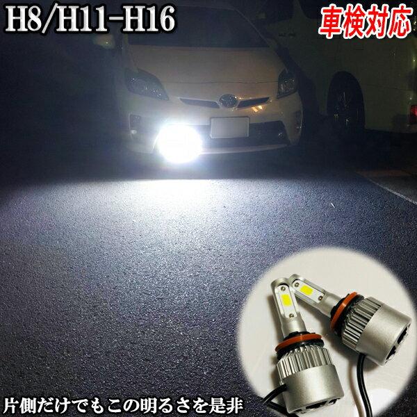 ライト・ランプ, フォグランプ・デイランプ  H26.1 E52 LED H8 H11 H16