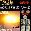 マツダ アテンザ H20.1-H21.12 GH系 T20 LED ウインカー ハイフラ抵抗内蔵 リア用 2