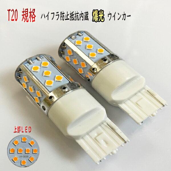 ライト・ランプ, ウインカー・サイドマーカー  H15.1-H17.2 CT9A T20 LED