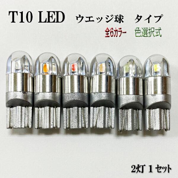 ライト・ランプ, その他  H22.8-H25.12 E52 LED T10