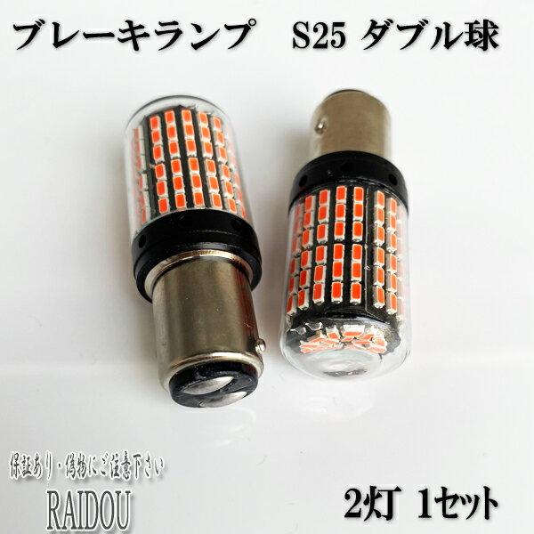 ライト・ランプ, ブレーキ・テールランプ  H3.5H5.12 LED S25