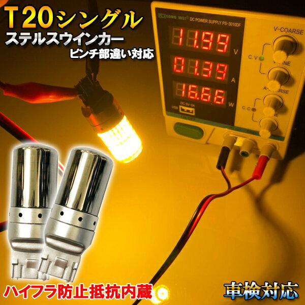 レヴォーグ H26.6-H28.3 VM系(A・B型) ウインカー LED T20 アンバー ステルス ハイフラ防止抵抗内蔵 リア用画像