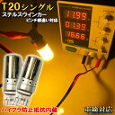 ブレビス H13.5-H17.11 JCG10系 ウインカー LED T20 アンバー...