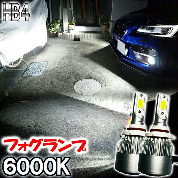 ライト・ランプ, フォグランプ・デイランプ  H19.9-H26.5 L880K LED HB4 9006