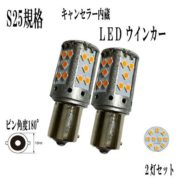 ライト・ランプ, ウインカー・サイドマーカー  H3.10-H9.12 EA1121RLED S25 180 BA15S LED