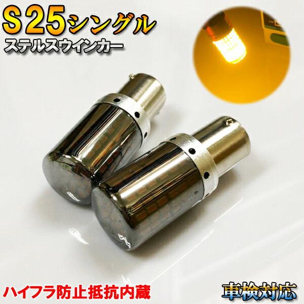 ライト・ランプ, ウインカー・サイドマーカー  H8.1-H10.4 R33 LED S25 BA15S