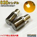スターレット H4.1-H6.4 EP82 ウインカー LED S25 BA15S アン...