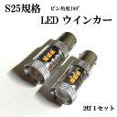 トヨタ レビン S60.5〜S62.4 AE86LED S25 シングル BA15s ウ...