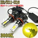 アリオン H19.6-H22.3 NZT/ZRT260系 フォグランプ LED H8 H11...