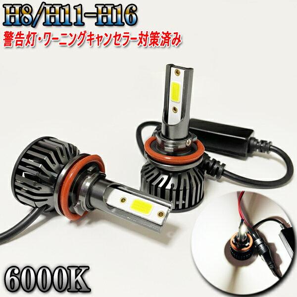 ライト・ランプ, フォグランプ・デイランプ  H16.8-H22.7 E51 LED H8 H11 H16