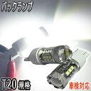 ティーダ H20.1- C11 バックランプ T20 LED 車検対応