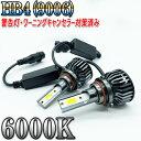 ブレビス H17.12-H19.5 JCG10系 フォグランプ LED HB4 9006