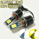 ブレビス H13.5-H17.11 JCG10系 フォグランプ LED ツイン 2色...