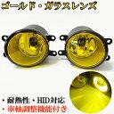 ヴィッツ H22.12-H30.5 KSP/NCP/NSP130系 ガラスフォグランプ...