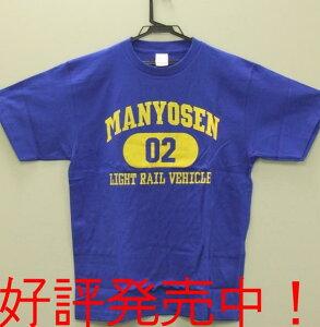 青いTシャツには、黄色で万葉線と英文字で描かれています。万葉線Tシャツ 青 男女共用Lサイズ...