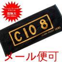 ナンバープレートタオルC108【大井川鉄道】【鉄道グッズ】