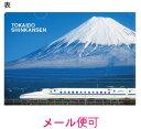A4クリアファイル(東海道新幹線TDCF21-1側面)【JR関連鉄道グッズ】