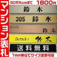 表札/激安/マンション/ポスト表札/ネームプレート【長方形・小サイズ】30種のプレート色と豊富なデザイン・120種以上の書体から選べますおしゃれなオリジナルデザイン表札の通販