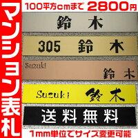 表札/激安/マンション/ポスト/ネームプレート【長方形・標準サイズ】30種のプレート色と豊富なデザイン・120種以上の書体から選べますおしゃれなオリジナルデザイン表札の通販