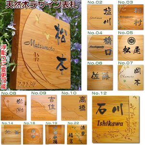 天然木表札一位材のデザイン表...