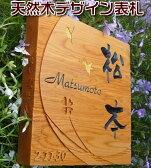 【送料無料】天然木表札一位材のデザイン表札150×150×20mm厚 22601【smtb-k】
