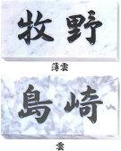 表札 激安!!【送料無料】天然石表札 ¥8,800シリ−ズ【smtb-k】