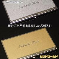 名前入りのステンレス製名刺ケース・カードケース