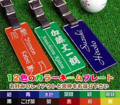 ゴルフキャディバッグ用ネームプレート・ネームタグ長方形名札【全12色から選べます】【thanks】