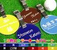 【ネコポス 送料無料】ゴルフネームプレート・キャディバッグ用ネームタグお洒落な円形名札【全12色から選べます】[ゴルフバッグ/スポーツバッグ/ギフト/プレゼント/刻印/名入れ]【smtb-k】