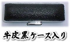 男性用開運手彫り印鑑/芯持黒水牛吉相サイズ2本セット(銀行印+認印)