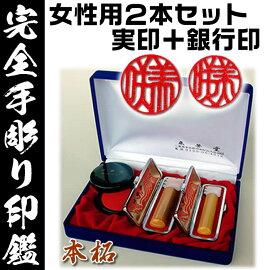 女性用開運手彫り印鑑/薩摩本柘/吉相サイズ2本セット(実印+銀行印)