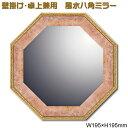 風水八角ミラー【ヴィンテージ風ピンク】Y-VM-02002S...