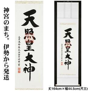 Hanging scroll [Amaterasu Okami] Length 164 cm x width 44.5 cm (Shakusan) Writer (Moriaki Arakida) 88807e [Amaterasu Okami hanging scroll New Year / floor decorations / Amaterasu Okami God Hanging Axis / Amaterasu Okami / Amatera Okamikami / Ise Shrine] [Free Shipping] Instant delivery [Tomorrow music compatible _ Kanto] [Tomorrow music compatible _ Kinki] [Tomorrow music compatible _ Tokai]