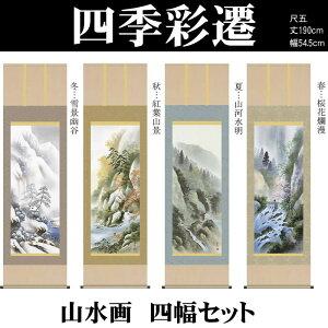 Hanging scroll [Shiki Sansui set: four seasons Aya / 47B4-11ABCD] Length 190cm x width 54.5cm (shakugo) Writer (Hideho Kobayashi) [Sales hanging / floor decoration / hanging scroll / landscape painting / spring / summer / autumn / winter / four width set] 88858