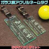 ゴルフキャディバッグ用ネームプレート・ネームタグ長方形名札【ガラス調アクリル】【thanks】