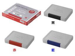 シヤチハタ 【フォアコートスタンプ台大型】 HCN-3黒・赤・藍 速乾タイプ