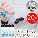 【即納】【送料無料】 除菌 ハンドジェル 携帯用 アルコール