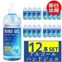 【即納】除菌ジェル アルコール ハンドジェル 除菌 500ml ウイルス対策 手洗い 携帯用 携帯 消毒 持ち運び アウトドア 大容量