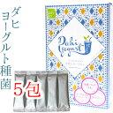 ダヒ ヨーグルト 種菌 5包 【...
