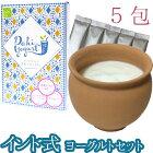 ダヒ・ヨーグルト種菌5包&素焼きヨーグルトメーカー