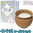 ダヒ・ヨーグルト種菌30包&素焼きヨーグルトメーカー