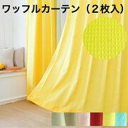 ワッフル カーテン おしゃれ 模様替え ドレープカーテン