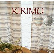 キリムボーダーカーテン