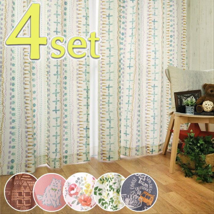 北欧からアジアン柄まで選べるおしゃれなプリントカーテン&レースカーテン4枚セット カジュアル ねこ 北欧 幾何 リーフ フラワー ローズ アジアン エスニック 子供部屋 カーテン かわいい
