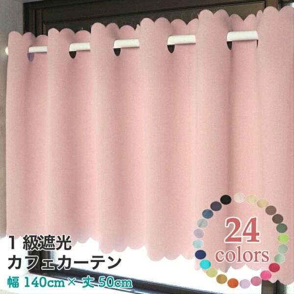 ソリッド1級遮光カフェカーテン 約140×50cm 1枚入/遮光おしゃれ小窓カーテン北欧目隠し