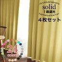 ソリッド1級遮光カーテン & レースカーテン4枚セット 【幅100×丈...