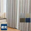 ストライプ刺しゅう遮光カーテン (全4色)【お買い得 在庫限り終了】[...